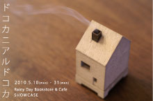 Rainy Day Bookstore & Cafe>